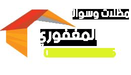 مظلات الرياض | مظلات وسواتر | سواتر الرياض | 0552337556
